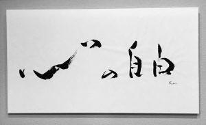 Kalligraphie Freiheit des Herzens