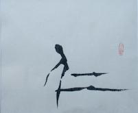 Zeichen Jin - Menschenliebe
