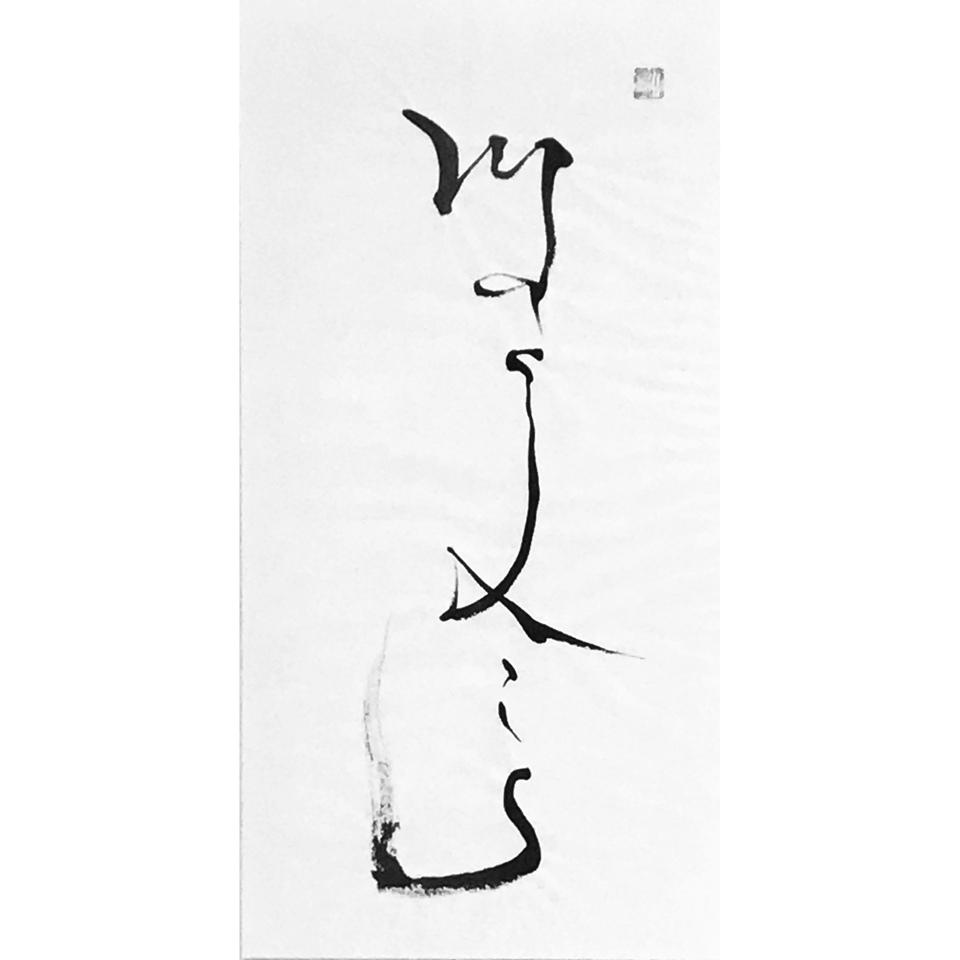 Kalligraphie Magis
