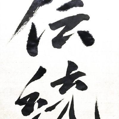 """Logo  """"Unendlichkeit"""""""