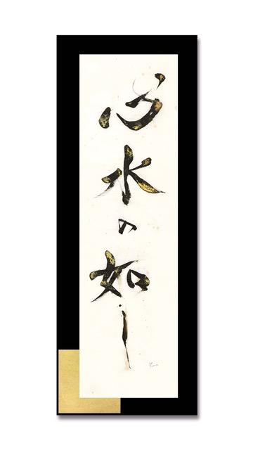 Kalligraphie Das Herz fließt frei wie Wasser 1 - von Misayo Meindl