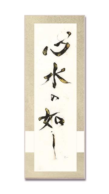 Kalligraphie Das Herz fließt frei wie Wasser 2 - von Misayo Meindl
