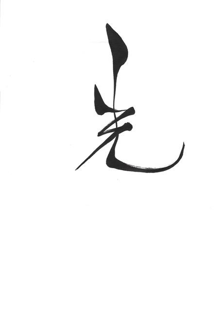 Kalligraphie Buchillustration von Misayo Meindl